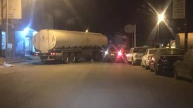 Photo of بعد تفاقم الأزمة.. شحنة وقود تصل الجفرة