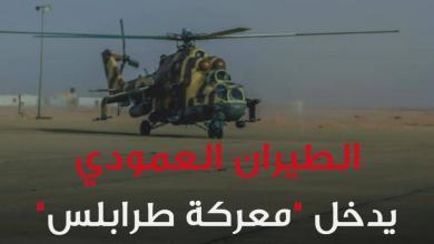 """صورة الطيران العمودي يدخل """"معركة طرابلس"""".. ماذا يعني ذلك؟"""