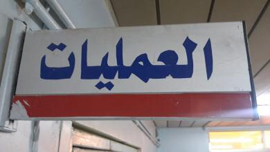 صورة الصحة الليبية تدعو الأطباء وعناصر التمريض بسبها الالتحاق بمركز العزل السريري