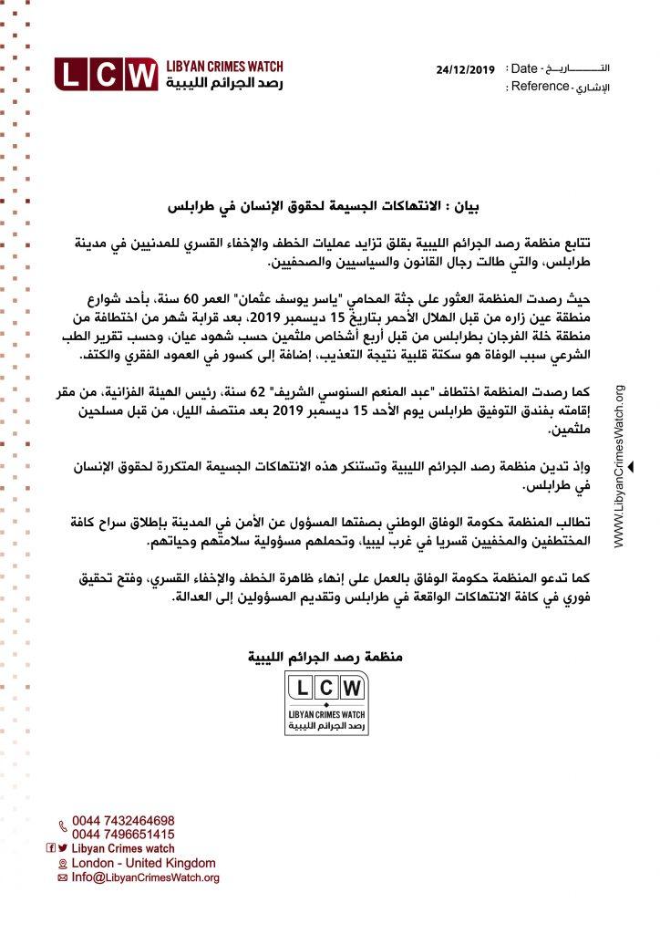 بيان منظمة رصد الجرائم الليبية LCW