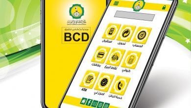 """Photo of """"التجارة والتنمية"""" يُطلق تطبيقاً للخدمات الإلكترونية"""
