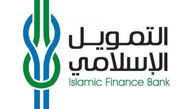 """Photo of """"التمويل الإسلامي"""" يدعو إلى انعقاد الجمعية العمومية"""
