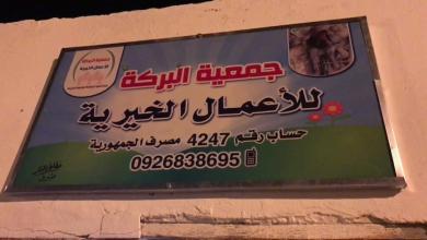 صورة افتتاح مقر جمعية البركة الخيرية بالجغبوب