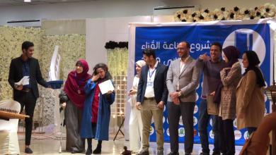 """Photo of حفل اختتام  """"صناع القراء"""" في بنغازي –((صور))"""