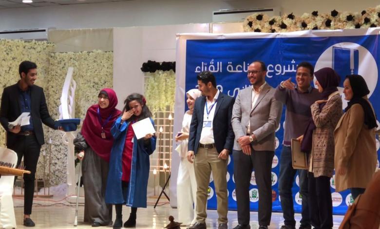 """اختتام مشروع""""صناع القراء"""" في بنغازي"""