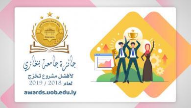 Photo of جامعة بنغازي تمنح جائزة سنوية لأفضل مشروع تخرج