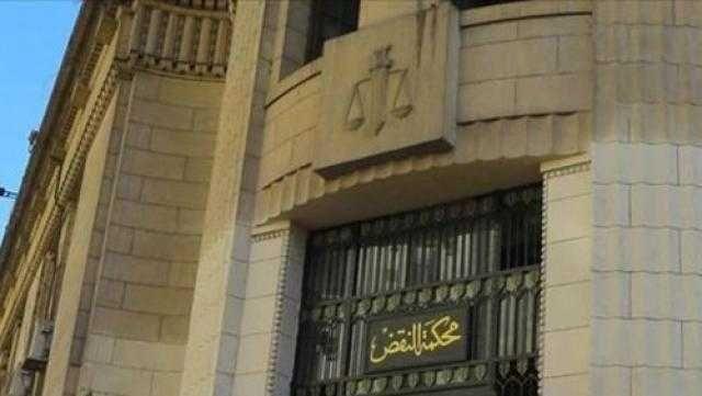 محكمة النقض المصرية