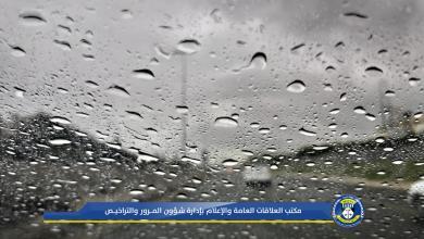 Photo of أمن جنزور يطالب بأخد الحيطة والحذر بسبب الانخفاض الجوي