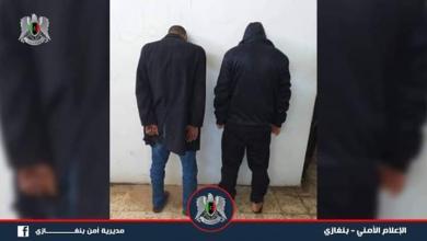 Photo of أمن بنغازي يُحبط تهريب أموال إلى إرهابي داعشي
