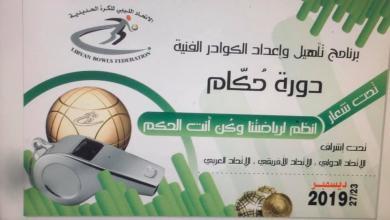 Photo of الاتحاد الليبي يُنظّم دورة لحكام الكرة الحديدية