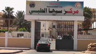 """Photo of مركز سبها الطبي يعلن توفير علاج لفيروس """"سي"""""""