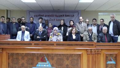 Photo of بنغازي.. تأسيس جبهة للتصدي للتدخلات التركية