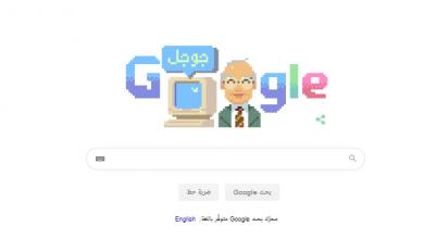 Photo of غوغل يحتفل بميلاد رائد الحوسبة العربية.. من هو؟