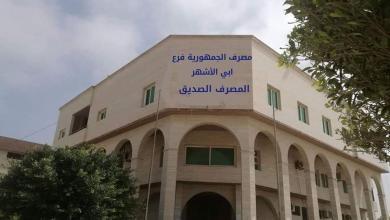 "Photo of سيولة نقدية بقيمة 3000 دينار يوفرها ""الجمهورية أبي الأشهر"" بــ تاجوراء"