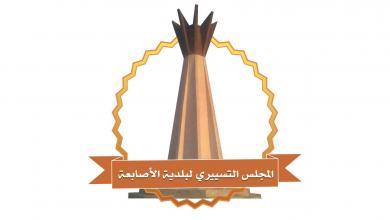 """Photo of """"المؤقتة"""" تعيد تشكيل المجلس التسييري لبلدية الأصابعة"""