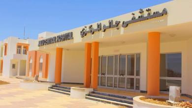 Photo of السنوسي يستلم مهامه مديرا لمستشفى جالو المركزي