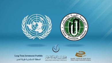 "Photo of ""الليبية للاستثمار"" تعزز حماية أصولها مع خبراء الأمم المتحدة"