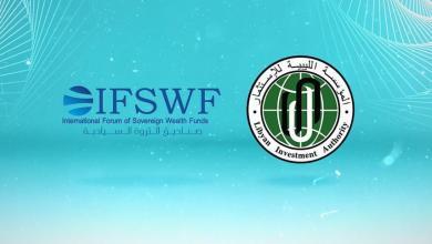 Photo of لأول مرة.. منتدى(IFSWF) يعتمد التقييم الذاتي للمؤسسة الليبية للاستثمار
