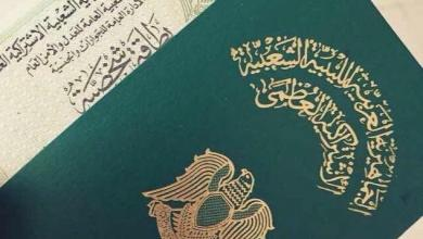 """Photo of هام لليبيين.. تونس توقف التعامل بـ""""الجواز الأخضر"""""""
