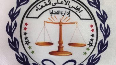 Photo of القضاء يُنصف ليبيا ويُجنّبها تعويض شركة تركية