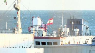 Photo of اعتقال قبطان سفينة للاشتباه بتهريبه أسلحة إلى ليبيا