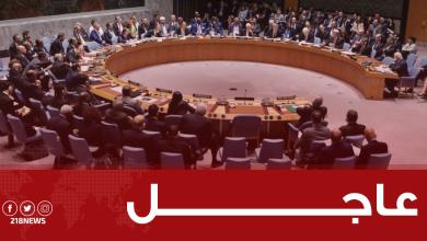 Photo of مجلس الأمن: سنعقد جلسة طارئة حول ليبيا إذا تلقينا طلبا