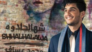 Photo of محمد عساف يطرح أغنية جديدة باللهجة العراقية