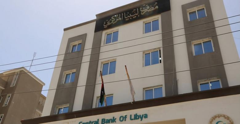 """مقر مصرف ليبيا المركزي في مدينة البيضاء - """"أرشيفية"""""""