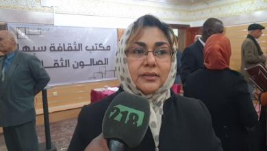 Photo of افتتاح الصالون الثقافي في مدينة سبها -((صور))