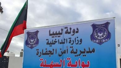 """Photo of إعادة تفعيل بوابة السهلة """"النجيلة الغربية"""" بالجفارة"""