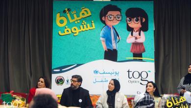 Photo of اليونسيف تساعد 40 ألف تلميذ ليبي بالأدوات المدرسية