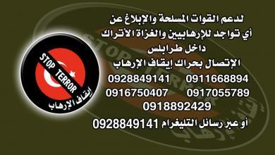 """Photo of الجيش الوطني يفتح باب التبليغ عن """"الغزاة الأتراك"""""""