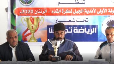 Photo of إجراء قرعة البطولة الأولى لأندية الجبل في الزنتان