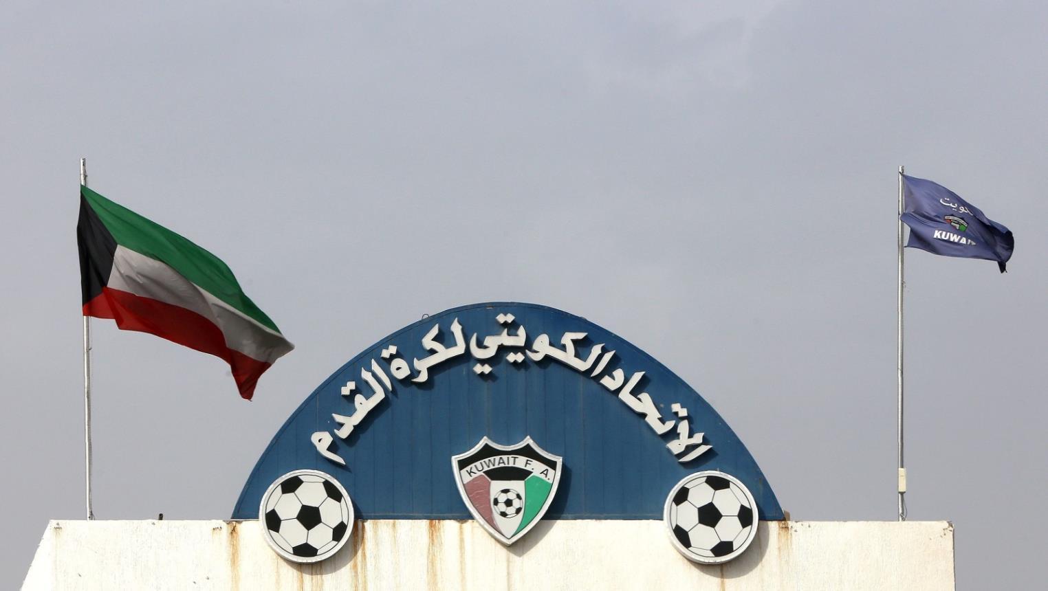 اتحاد الكرة الكويتي