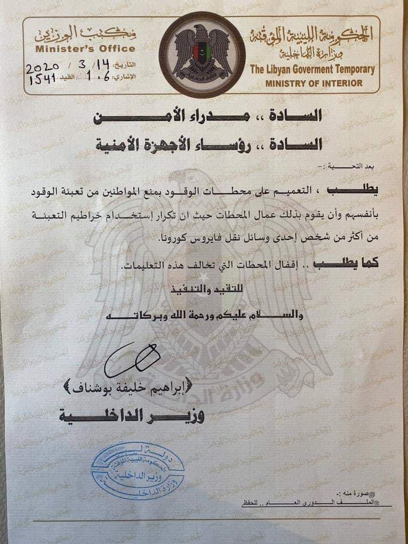 بوشناف يمنع التزوّد الذاتي بالوقود.. ويُحذّر المحطات المُخالفة
