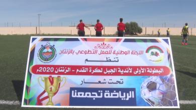 Photo of انطلاق البطولة الأولى لأندية الجبل الغربي