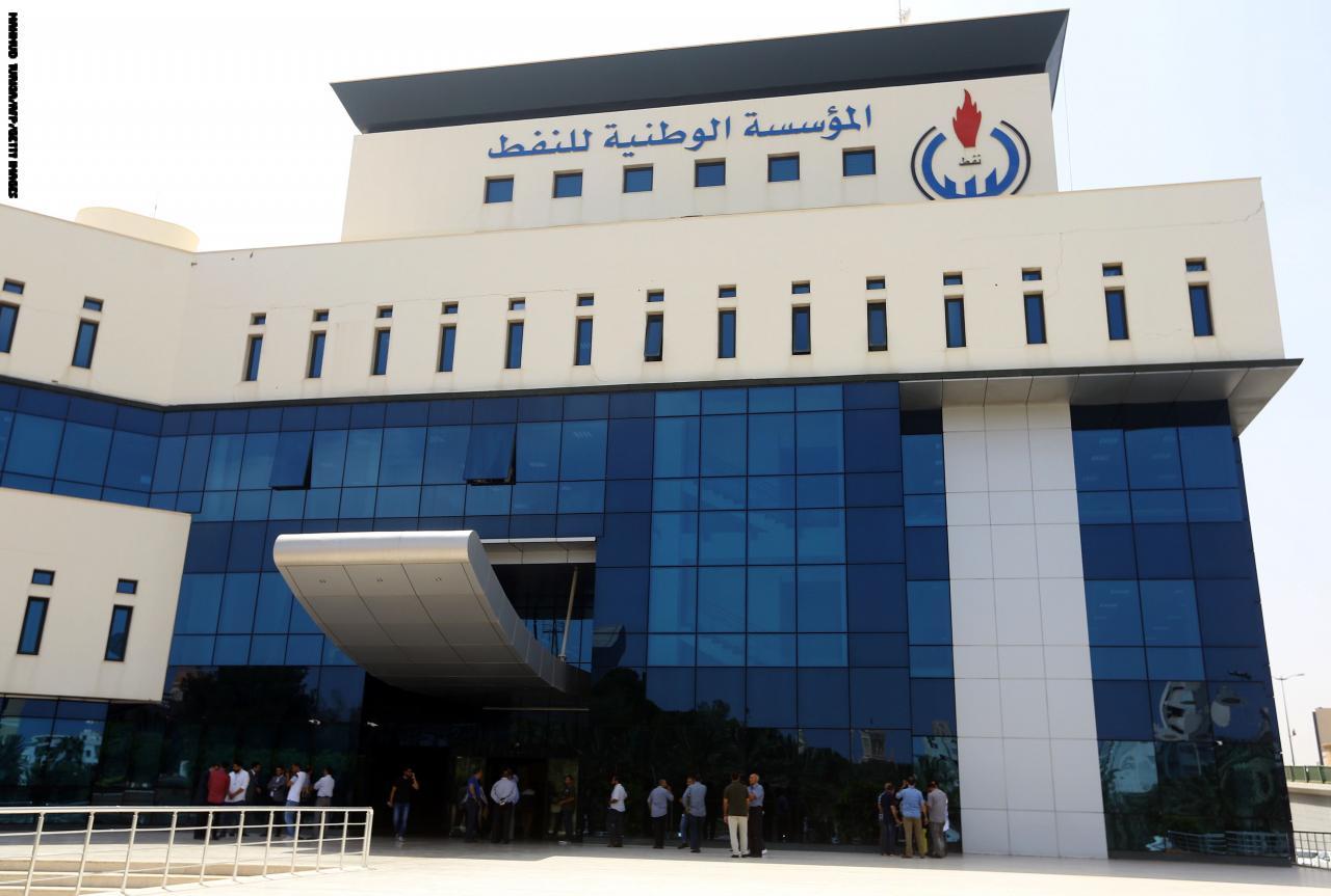 """مقر المؤسسة الوطنية للنفط - طرابلس- """"أرشيفية"""""""