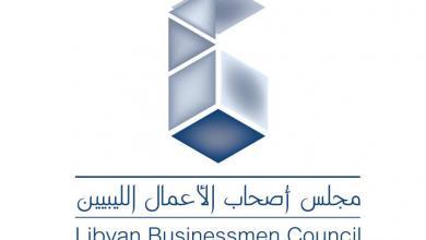 Photo of مجلس رجال الأعمال الليبيين يطلق حملة لشراء أجهزة تنفس
