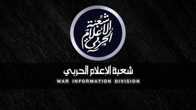 """Photo of الجيش الوطني يعلن تدمير غرفة عمليات في """"معيتيقة"""""""