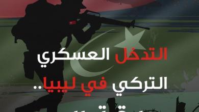 Photo of التدخل العسكري التركي في ليبيا.. يقترب