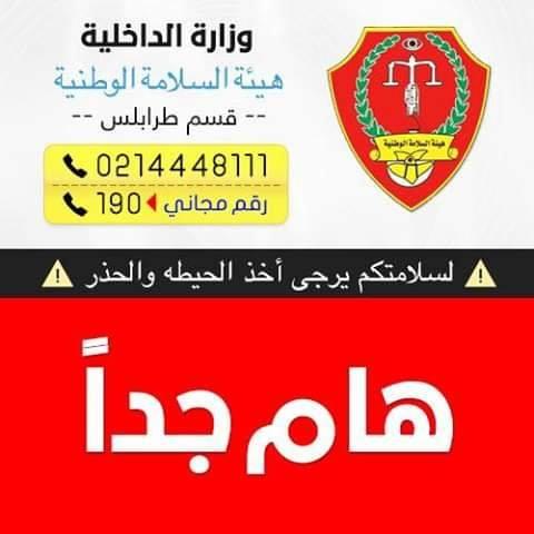 هيئة السلامة طرابلس تطالب المواطنين بالتبليغ عن أي ارتفاع في أسعار مواد التعقيم