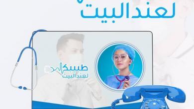 """Photo of الخدمات الصحية في درنة.. """"خليك في الحوش"""" والطبيب يصلك"""