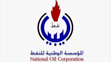 """Photo of نشرة """"الوطنية""""حول تبعات إقفال إنتاج النفط"""
