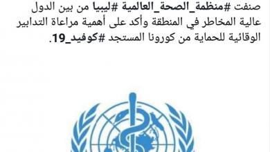 Photo of الصحة العالمية: ليبيا من بين الدول عالية المخاطر