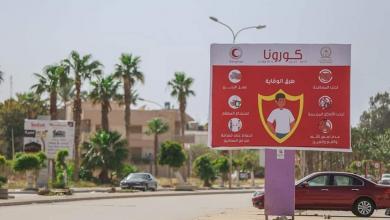Photo of بلدية بنغازي تشرع في نشر لوحات توعوية عن كورونا