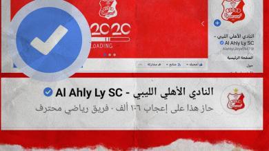 """Photo of """"فيسبوك"""" يوثق الصفحة الرسمية للأهلي بنغازي"""