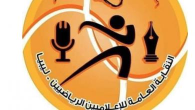 Photo of نقابة الإعلاميين الرياضيين تلغي اجتماعها