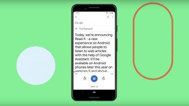 Photo of غوغل تضيف ميزة جديدة على مساعدها الصوتي