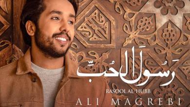 "Photo of علي مغربي يغني لـ""رسول الحب"""