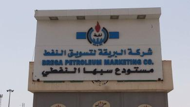 "Photo of ""البريقة"" تستعد لإرسال شحنات وقود لمستودعاتها في سبها"